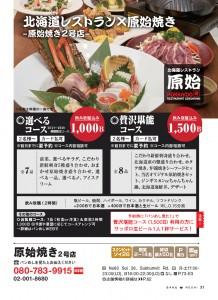 2号店 北海道レストラン原始焼きのメニュー