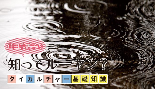 タイカルチャー基礎知識:雨季の過ごし方