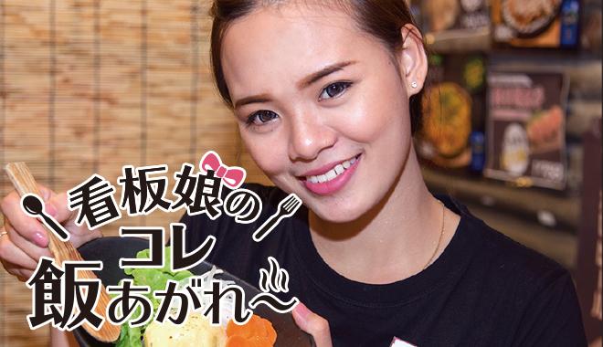 看板娘のコレ飯あがれ〜 Vol.9-10 トンロー横丁&庵寺