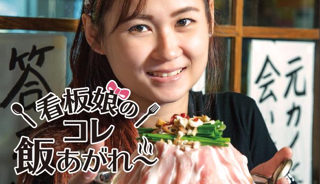 看板娘のコレ飯あがれ〜 Vol.11 しゃかりき432″ 日本街店