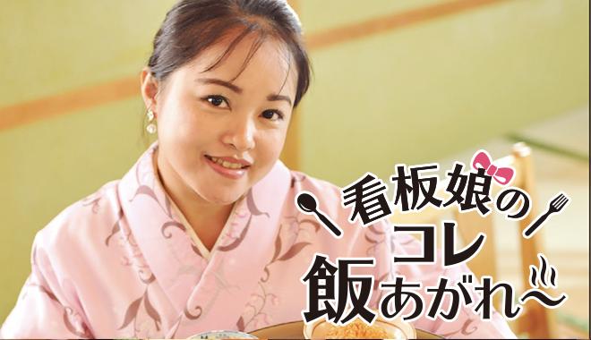看板娘のコレ飯あがれ〜 Vol.13 そば割烹 一芯