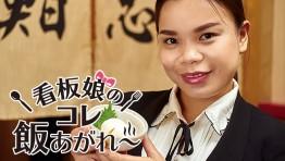 看板娘のコレ飯あがれ〜 Vol.19 鮨忠 トンロー別館