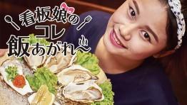 看板娘のコレ飯あがれ〜 Vol.20 海野家