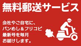 無料郵送サービスお申込み受付中!