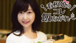 看板娘のコレ飯あがれ〜 Vol.22 呑