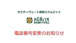 サミティヴェート病院スクムビットの電話番号変更のお知らせ