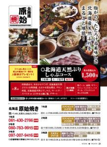 3号店 北海道原始焼き&釜飯のメニュー