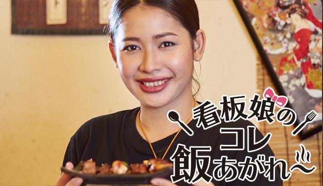 看板娘のコレ飯あがれ〜 Vol.24 炭焼 やきとり一番