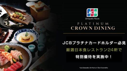 JCBプラチナカードホルダー必見 厳選日本食レストラン24軒で 特別優待を実施中!