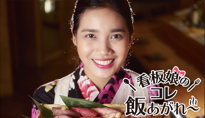 看板娘のコレ飯あがれ〜 Vol.25 寿司十番
