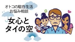 駐在生活お悩み相談:妻がタイでの生活に馴染めなくて困っています。