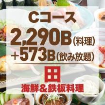 Cコース飲み放題付 2,863B│田 (でん)海鮮&鉄板料理