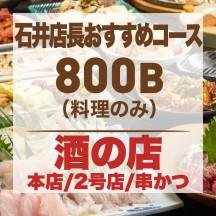 石井店長おすすめコース 800B(料理)│酒の店 本店/2号店/串かつ