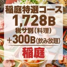 稲庭特選コース 1,728B(料理)+300B(飲み放題)税サ別|稲庭