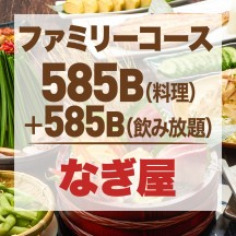 ファミリーコース585B(料理)+585B(飲み放題) 天下一焼きとん焼き鳥なぎ屋