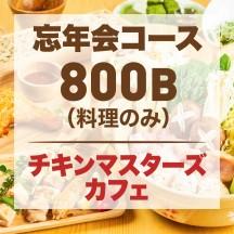 忘年会コース 800B(料理)│チキンマスターズカフェ