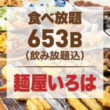 食べ放題 653B(生ビール飲み放題込)|麺屋いろは