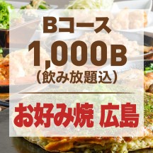 1,000Bコース(飲み放題込み)│お好み焼 広島