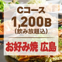 1,200Bコース(飲み放題込み)│お好み焼 広島