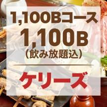 1,100Bコース 1,100B(飲み放題込)|ケリーズ