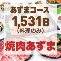 あずまコース 1,531B(料理のみ) 焼肉あずま
