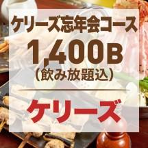 ケリーズ忘年会コース1,400B(飲み放題込)|ケリーズ