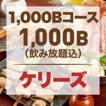 1,000Bコース 1,000B(飲み放題込) ケリーズ