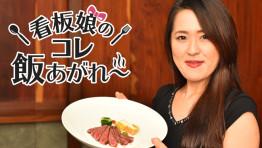 看板娘のコレ飯あがれ〜 Vol.28 水琴