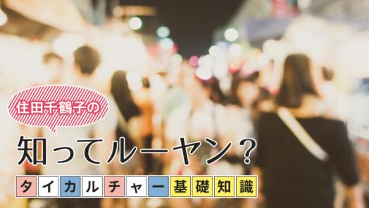 タイカルチャー基礎知識:タイ人の日本人観
