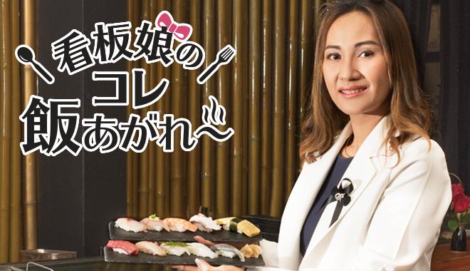 看板娘のコレ飯あがれ〜 Vol.29 呑
