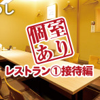 koshitsu1-banner