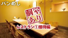 """接待から普段使いまで バンコクの""""個室あり""""レストラン71店舗 ①接待編"""