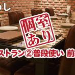 koshitsu2_banner