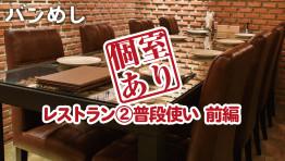 """接待から普段使いまで バンコクの""""個室あり""""レストラン71店舗 ②普段使い 前編"""