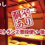 koshitsu3_banner