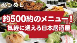 圧巻のメニュー数!気軽に通える日本居酒屋