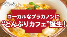 """「本物の日本食の味」を追求する""""どんぶりカフェ"""""""