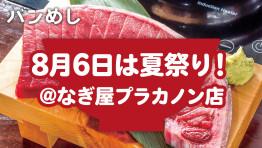 祝12周年!8月6日は夏祭り@なぎ屋プラカノン店