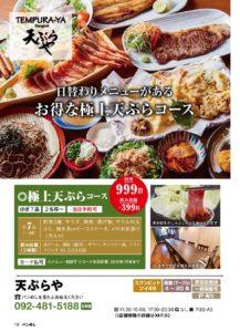 天ぷらやのメニュー
