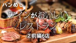 ワインがおいしいレストラン ②前編6店