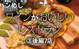 ワインがおいしいレストラン ③後編7店