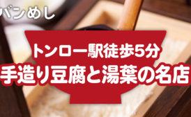 「手造り豆腐と湯葉」をヘルシーに堪能