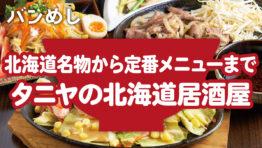 タニヤで北海道をまるごと味わおう!
