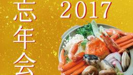 最新版:バンコクの忘・新年会コース徹底紹介【全35店】