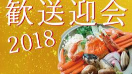 2018年最新版:バンコクの歓送迎会用コースメニュー紹介