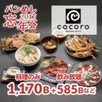 歓送迎会2018│Cocoro (ココロ)