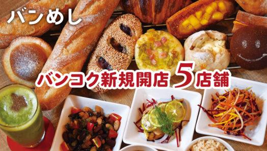 プロモーション付きなど5軒の新店舗!-バンコクの新規開店レストラン10月号