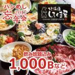 忘年会2017│北海道しろくま屋