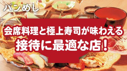 日本の季節感あふれる会席料理と極上寿司をいただく