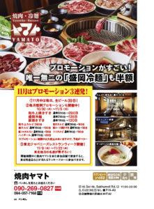 焼肉・冷麺 ヤマトのメニュー